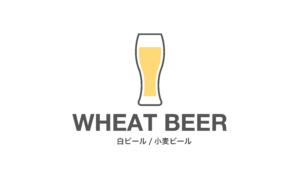 白ビール・麦ビール